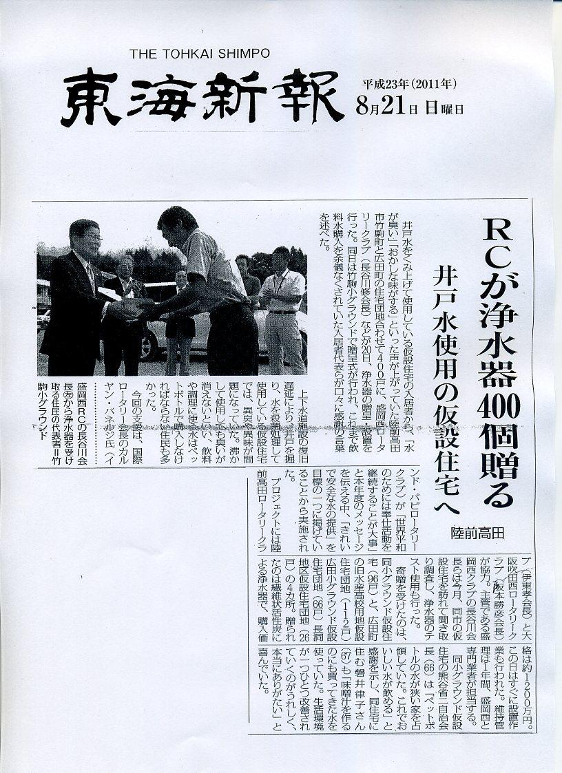 陸前高田新聞報道.jpg